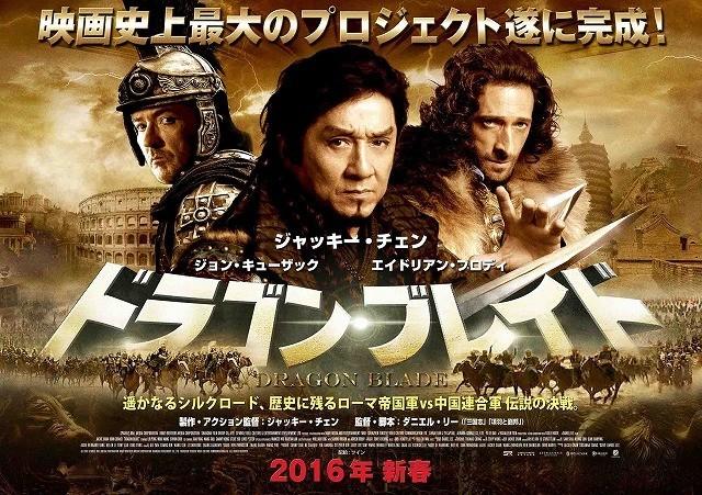 ジャッキー・チェン主演最新作「ドラゴン・ブレイド」が2016年新春公開!ティーザー予告編完成