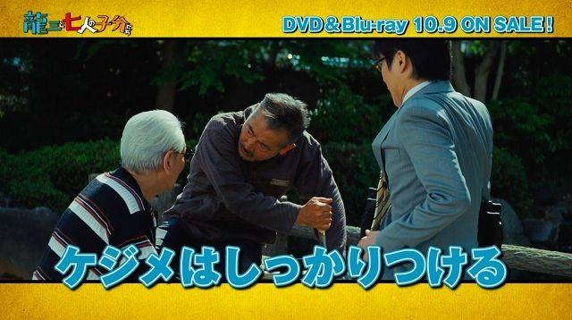 """敬老の日「龍三と七人の子分たち」特別映像公開!これが""""ジジイの品格"""""""
