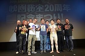 映画雑誌「映画秘宝」の創刊20周年を記念したイベント「食人族」