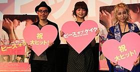 (左から)田口トモロヲ監督、多部未華子、加藤ミリヤ「ピース オブ ケイク」