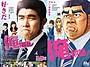 映画「俺物語!!」主題歌は槇原敬之「NO.1」 鈴木亮平「これ以上ないほどの幸せ」と感激