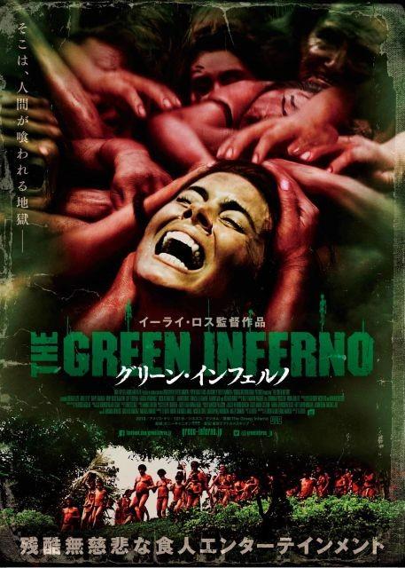 肉を貪る食人族に阿鼻叫喚の地獄絵図「グリーン・インフェルノ」予告公開