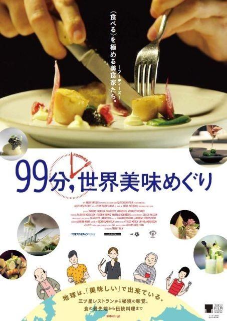 先鋭美食家の案内で一流レストランに潜入したドキュメンタリー、来年1月末公開
