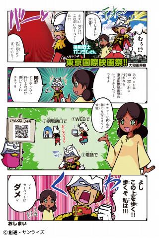 特集上映「ガンダムとその世界」とコラボした東京国際映画祭のハウツー漫画が誕生