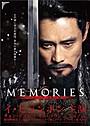 イ・ビョンホン主演のソードアクション「メモリーズ 追憶の剣」16年1月公開決定