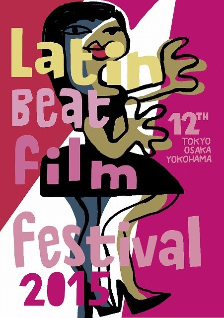 第12回ラテンビート映画祭開催決定 ベルリン受賞のチリ映画など話題作を紹介