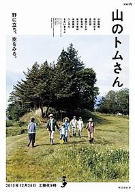 WOWOWドラマ「山のトムさん」は12月26日放送「かもめ食堂」