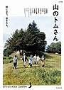 小林聡美&市川実日子、ドラマ「山のトムさん」で共演!脚本は群ようこ