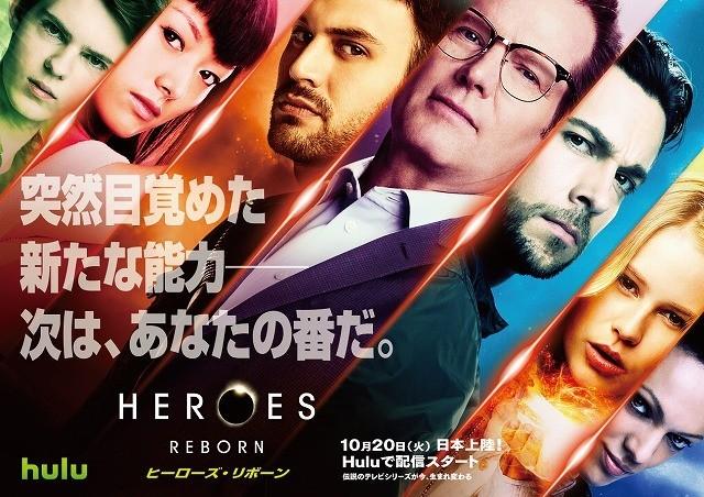 「HEROES Reborn ヒーローズ・リボーン」キービジュアル