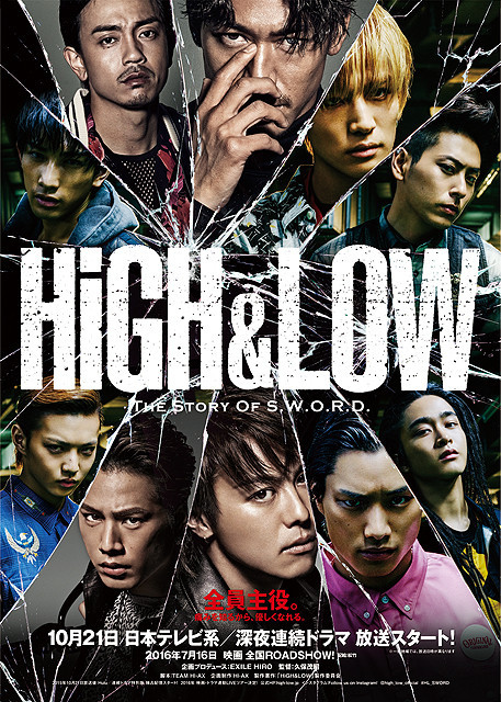 EXILE TRIBEの総合エンタメプロジェクト「HiGH&LOW」超特報映像と第1弾ビジュアル完成