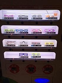 3D用?カラフルなデザインが選べるメガネ自販機「ミッション:インポッシブル」
