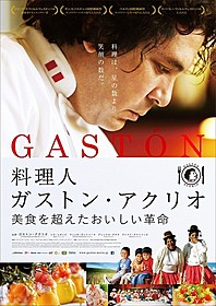 「料理人ガストン・アクリオ 美食を 超えたおいしい革命」ポスター画像「料理人ガストン・アクリオ 美食を超えたおいしい革命」