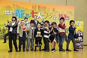 """平均年齢約7.3歳の""""チビ龍三と七人の子役たち""""「龍三と七人の子分たち」"""