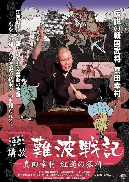 真田幸村の生きざま語る映画「講談・難波戦記」11月21日公開決定&予告完成