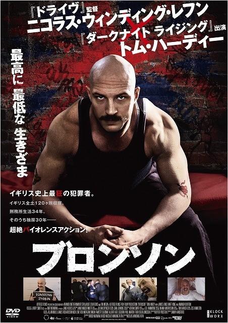 トム・ハーディ主演の劇場未公開作「ブロンソン」、11月7日から1週間限定上映!