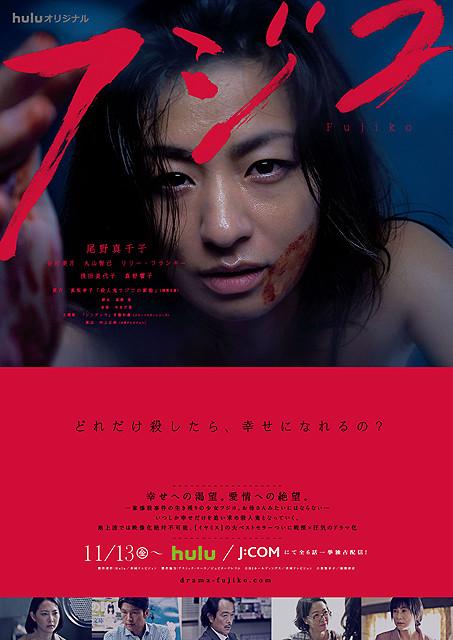 尾野真千子が狂気の殺人鬼に 真梨幸子「殺人鬼フジコの衝動」をHuluがドラマ化