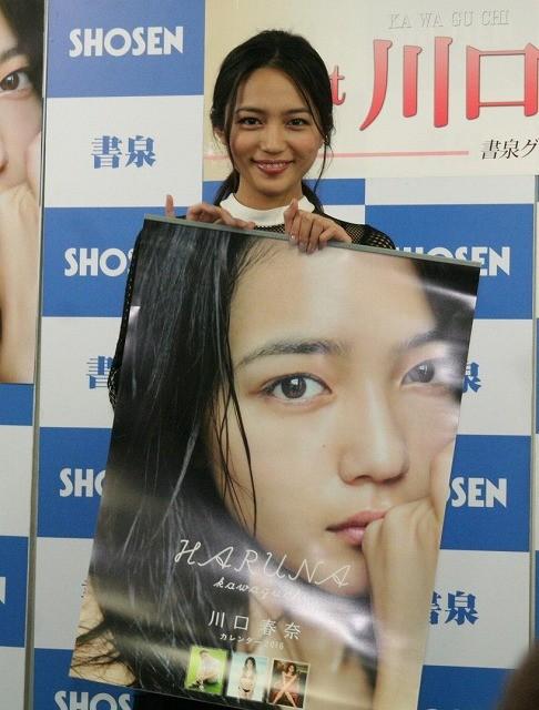 川口春奈、20歳のカレンダーを自虐アピール!?「自分の部屋には飾りません」