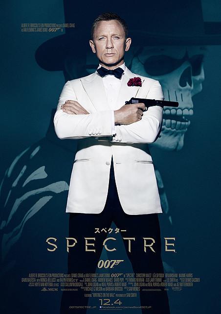 アクションやロマンスも満載な 「007 スペクター」最新予告編が登場