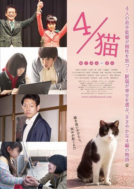 """""""駅猫""""が幸せを運ぶオムニバス映画「4/猫 ねこぶんのよん」予告編が完成!"""
