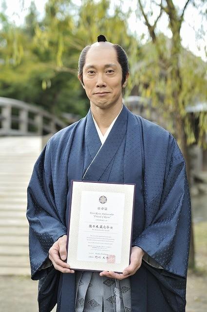 佐々木蔵之介、地元京都をPRする京都国際観光大使に就任!
