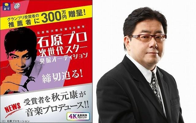 石原プロ、15年ぶりオーディション開催 秋元康がグランプリ受賞者をプロデュース