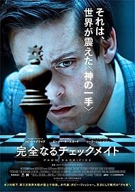 歴史を揺るがすチェス頂上決戦の真実を描く「完全なるチェックメイト」