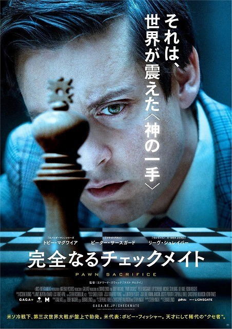 トビー・マグワイアが天才チェスプレイヤーに!「完全なるチェックメイト」12月公開