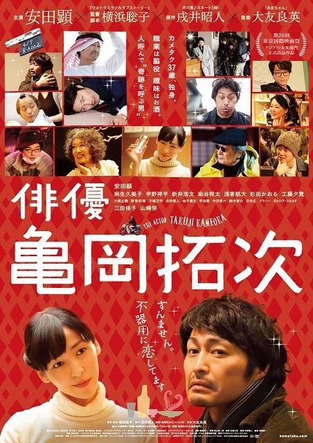 安田顕「俳優 亀岡拓次」予告編&ポスター完成!「不器用に恋してます」