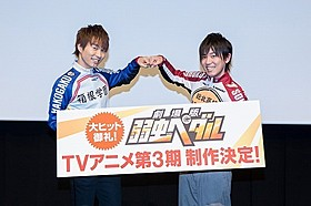 テレビシリーズ第3期が制作決定 舞台挨拶に登壇した代永翼(左)と山下大輝(右)「劇場版 弱虫ペダル」