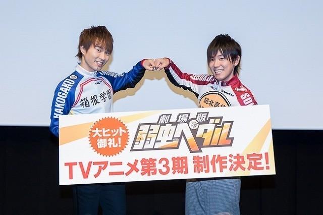 「弱虫ペダル」テレビアニメ第3期が制作決定 劇場版舞台挨拶でサプライズ発表