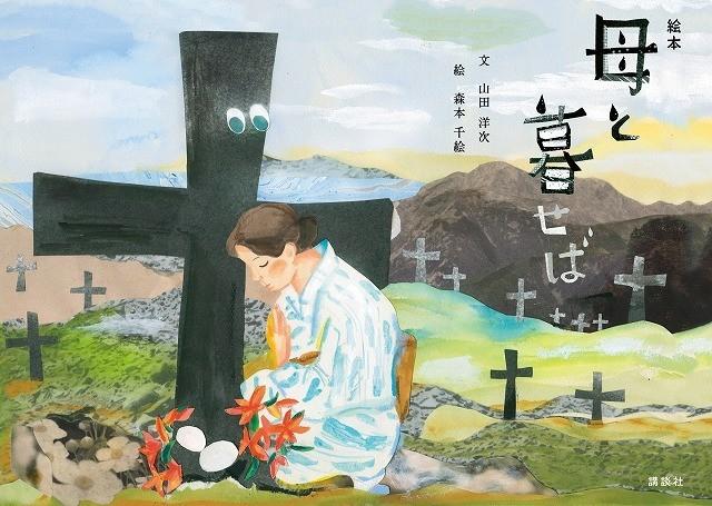 「母と暮せば」、文・山田洋次&絵・森本千絵氏で絵本化