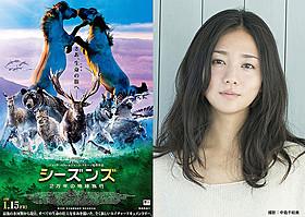 「シーズンズ」日本語版ナレーターを木村文乃が担当「シーズンズ 2万年の地球旅行」