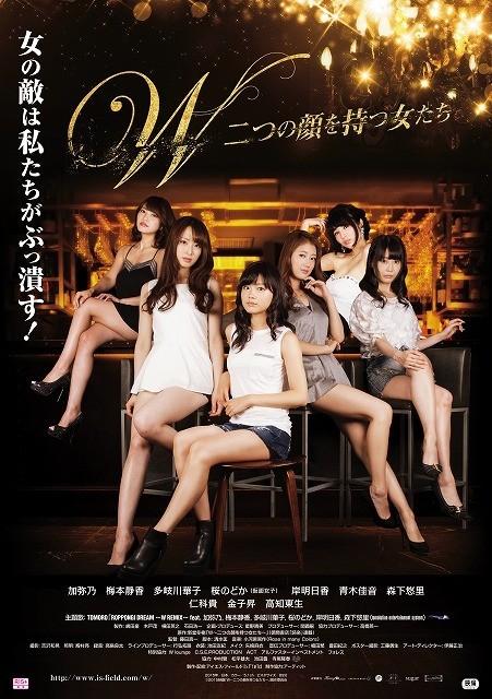 加弥乃、岸明日香、森下悠里ら共演作「W」が12月12日公開&ポスタービジュアル初披露