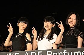 舞台挨拶を盛り上げたPerfume「WE ARE Perfume WORLD TOUR 3rd DOCUMENT」