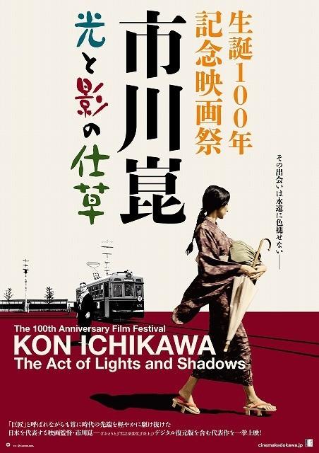 「市川崑映画祭」が開催決定!「炎上」ほかデジタル復元版を含む27作品上映