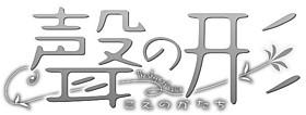 「聲の形」ロゴ「たまこラブストーリー」