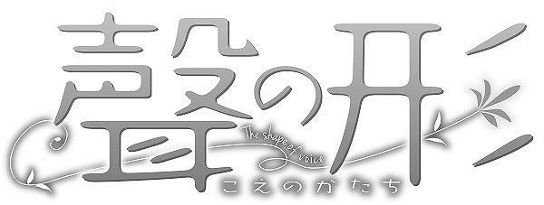 劇場アニメ「聲の形」監督に「けいおん!」の山田尚子 制作は京都アニメーション