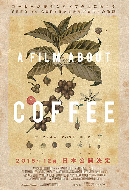 「A Film About Coffee」12月12日公開決定! 最新予告編を先行入手