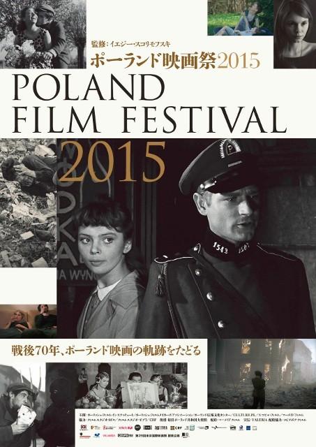 ポーランド映画祭2015ラインナップ決定 A・ワイダの名作や「イーダ」など新旧20の話題作がずらり