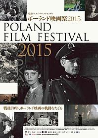 ポーランド映画祭2015チラシ「イーダ」