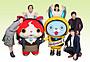 「妖怪ウォッチ」の劇場版第2弾のゲスト声優は長澤まさみ、博多華丸・大吉ら5人!