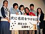 小林聡美、動物愛護訴える「犬に名前をつける日」に主演し「動物と人間の関係考え直して」