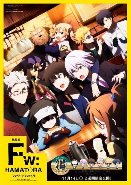「ハマトラ」総集編が劇場用アニメとして11月14日公開 SDアニメ「ミニはま」も同時上映