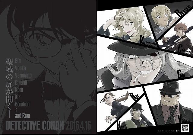 「名探偵コナン」劇場版最新作の モノクロビジュアルの表面(左)と裏面