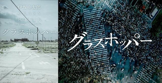 マスコミ関係者が選ぶ「伊坂幸太郎原作映画No.1」に輝いたのはどの作品?