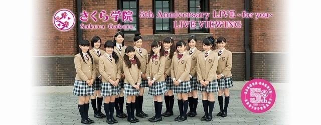 「さくら学院」5周年記念公演のライブビューイングが決定!