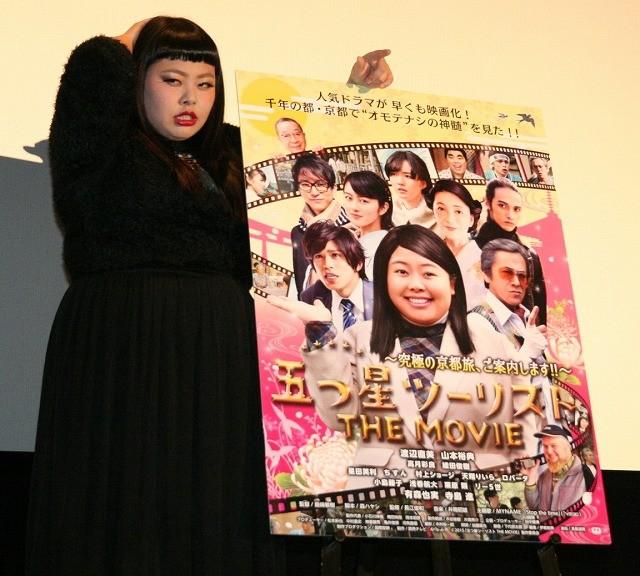 渡辺直美、京都撮影で山本裕典と寺島進と食事行くも「話題はほとんど下ネタ」