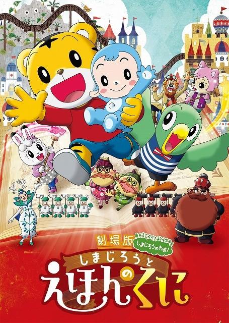 子どもの映画館デビューに!しまじろう映画最新作「しまじろうと えほんのくに」、16年3月11日公開