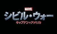 「キャプテン・アメリカ:シビル・ウォー(原題)」 (C)2015 Marvel