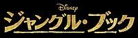 「ジャングル・ブック」 (C)2015 Disney Enterprises, Inc.